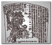 Стела с письменностью майя