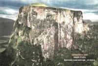 Древняя столовая гора - останец. Венесуэла.